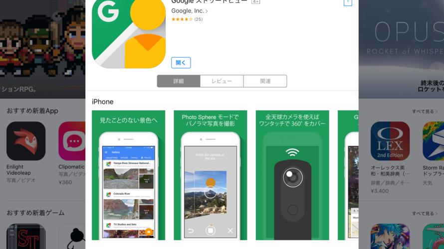 Googleマップにストリートビューをアップする 第三回 アップ
