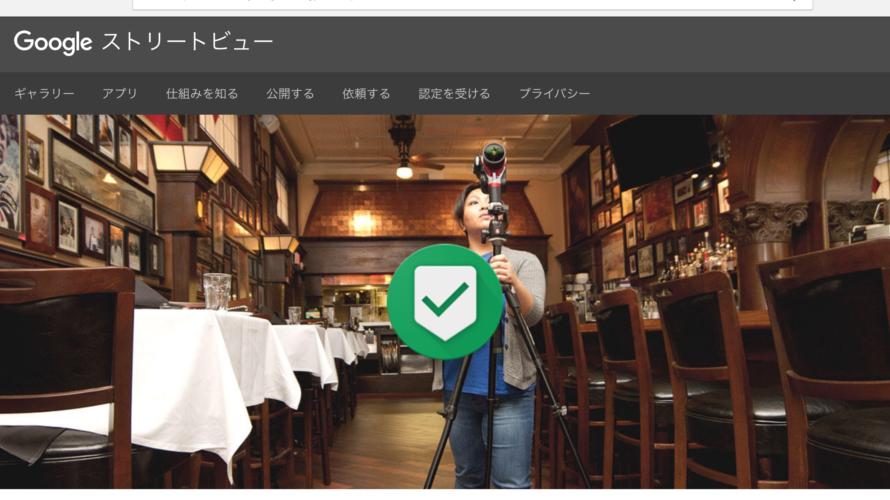 Googleマップにストリートビューをアップする 第二回 加工