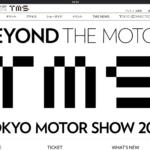 予告!【第45回東京モーターショー2017】(TMS)行ってきます。