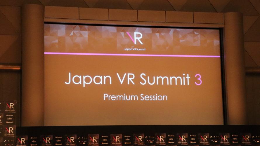 Japan VR Summit 2017