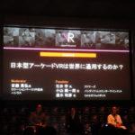 Japan VR Summit 2017 その2