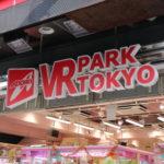VRテーマパーク第2弾【VR PARK TOKYO】