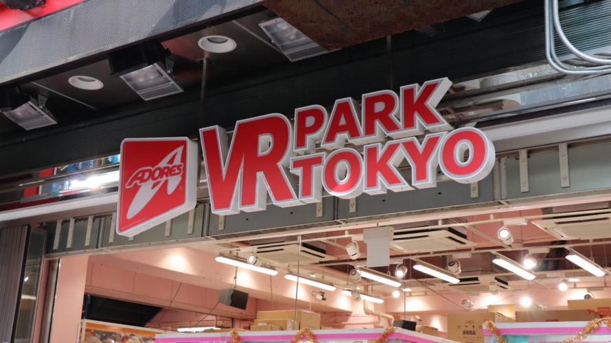 vr park tokyo-01