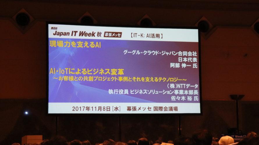 現場力を支えるAI【Google cloud Japan】